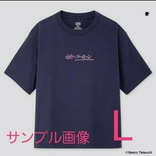 セーラームーン(セーラームーン)のセーラームーン Tシャツ ユニクロ 新品 L 美少女戦士セーラームーン UT(Tシャツ(半袖/袖なし))