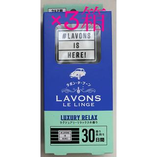 LAVONS ラボン クルマ用フレグランス 車 芳香剤 2箱