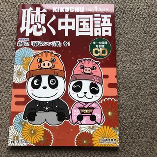 聴く中国語 2019年 01月号(専門誌)