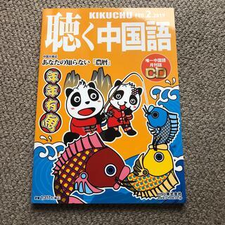 聴く中国語 2019年 02月号(専門誌)