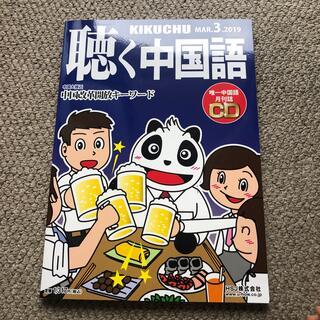 聴く中国語 2019年 03月号(専門誌)