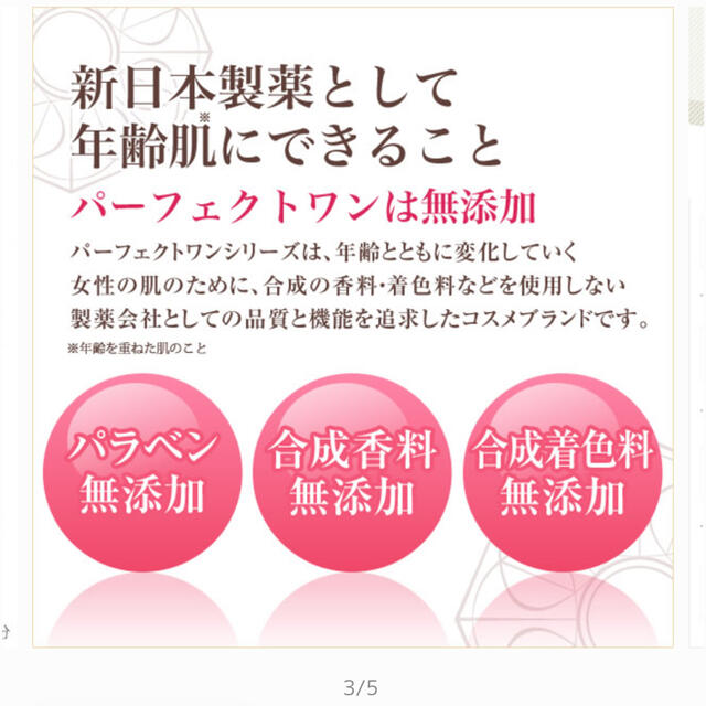 PERFECT ONE(パーフェクトワン)のパーフェクトワン薬用ホワイトニングジェル 新日本製薬 75g 3個セット コスメ/美容のスキンケア/基礎化粧品(オールインワン化粧品)の商品写真
