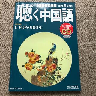 聴く中国語 2019年 06月号(専門誌)