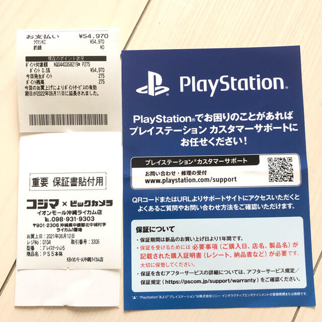 PlayStation(プレイステーション)のps5 プレイステーション5 本体 エンタメ/ホビーのゲームソフト/ゲーム機本体(家庭用ゲーム機本体)の商品写真