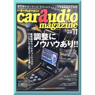 caraudiomagazineカーオーディオマガジン2015年11月号[雑誌](車/バイク)