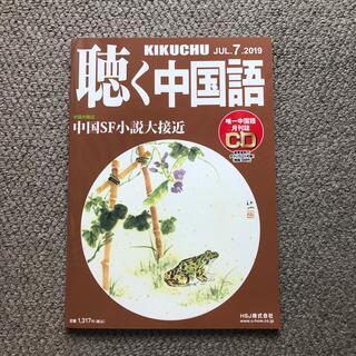 聴く中国語 2019年 07月号(専門誌)