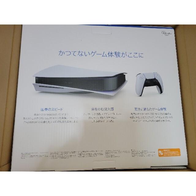 PlayStation(プレイステーション)の新品未開封SONY本体 プレイステーション5 プレステ5 CFI-1000A01 エンタメ/ホビーのゲームソフト/ゲーム機本体(家庭用ゲーム機本体)の商品写真