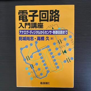 電子回路入門講座 アナログ・ディジタルからセンサ・制御回路まで(科学/技術)