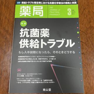薬局 2021年 03月号(専門誌)