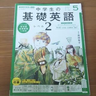 NHKラジオ 中学生の基礎英語レベル2 2021年 05月号(専門誌)