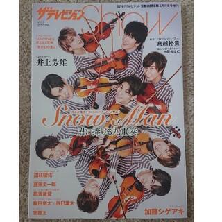 ザテレビジョン Show (ショー) Vol.2 2021年 5/10号(音楽/芸能)