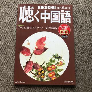 聴く中国語 2019年 09月号(専門誌)