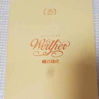 韓国ミュージカルウェルテル20周年記念CD(舞台/ミュージカル)