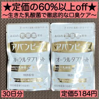 2袋★アバンビーズ オーラルタブレット30日分 乳酸菌 口臭 歯周病 ブレスケア