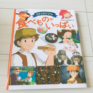 ジブリ(ジブリ)のジブリ 食べものがいっぱい(絵本/児童書)