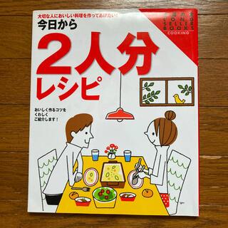 今日から2人分レシピ 大切な人においしい料理を作ってあげたい! ワイド版(料理/グルメ)