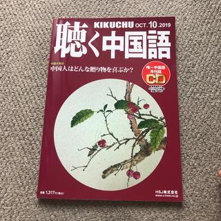 聴く中国語 2019年 10月号(専門誌)