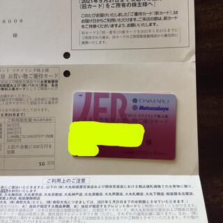 ダイマル(大丸)の大丸松坂屋株主優待カード(ショッピング)