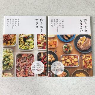作りおきサラダ&そうざい 2冊セット(料理/グルメ)
