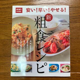新粗食レシピ 安い!早い!やせる!(料理/グルメ)