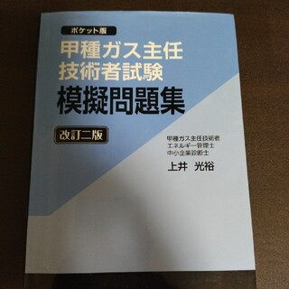 【書き込み無し】甲種ガス主任技術者試験模擬問題集 ポケット版 改訂2版(科学/技術)