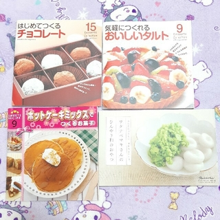 お菓子の本 4冊セット (料理/グルメ)