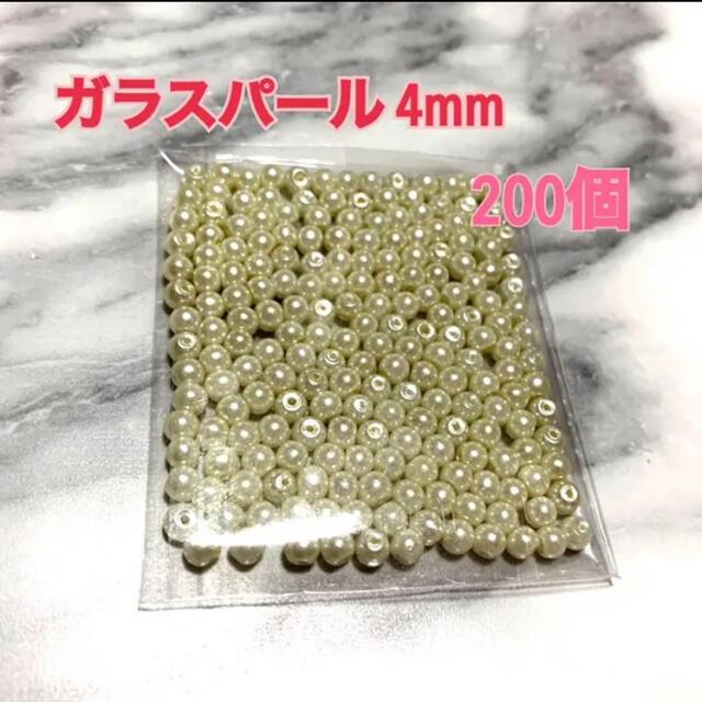 貴和製作所(キワセイサクジョ)のガラスパール 4mm 200個 ハンドメイド パーツ 素材 ハンドメイドの素材/材料(各種パーツ)の商品写真