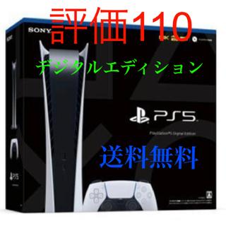 PlayStation - PS5 PlayStation5 本体 デジタルエディション