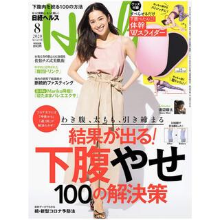 日経 Health (ヘルス) 2020年 08月号(生活/健康)
