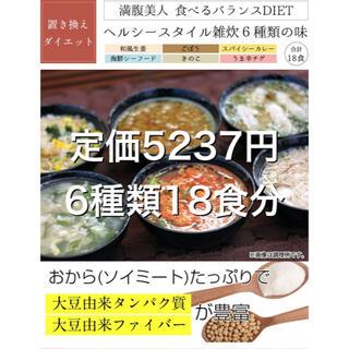 置き換えダイエット ヘルシースタイル雑炊風 6種類 18食分(ダイエット食品)