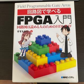 回路図で学べるFPGA入門 回路図は読める人のためのHDLガイド(科学/技術)