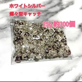 キワセイサクジョ(貴和製作所)の蝶々型キャッチ ホワイトシルバー 約300個 ハンドメイド 資材 パーツ(各種パーツ)