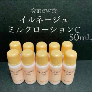 メナード(MENARD)のメナード イルネージュミルクローション C(乳液/ミルク)