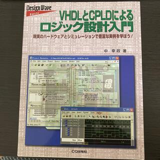 VHDLとCPLDによるロジック設計入門 現実のハ-ドウェアとシミュレ-ションで(科学/技術)
