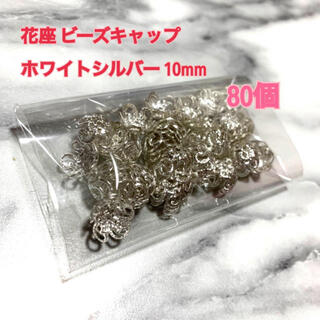 キワセイサクジョ(貴和製作所)の花座 ビーズキャップ ホワイトシルバー 10mm 80個 ハンドメイド 素材(各種パーツ)