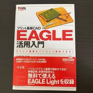 プリント基板CAD EAGLE活用入門 プリント基板をパソコンで設計できる!(科学/技術)