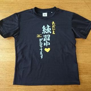ミズノ(MIZUNO)の【MIZUNO】140㎝ 濃紺速乾Tシャツ(Tシャツ/カットソー)