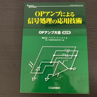 OPアンプによる信号処理の応用技術(科学/技術)