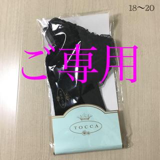 トッカ(TOCCA)のトッカバンビーニ デイジーフリルソックス 靴下 18〜20㎝(靴下/タイツ)