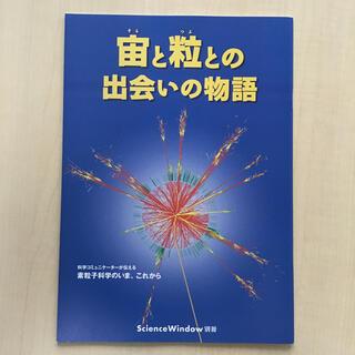 science window雑誌(専門誌)