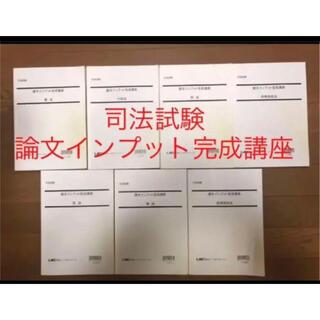 司法試験 論文インプット完成講座(LEC) 予備試験対策にも!