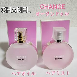 シャネル(CHANEL)の9割 CHANEL CHANCE オータンドゥル ヘアオイル ヘアミスト セット(ヘアウォーター/ヘアミスト)