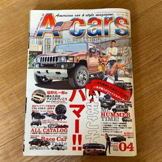 A-cars (エーカーズ) 2016年 04月号(車/バイク)