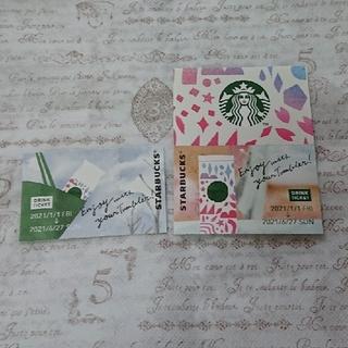 Starbucks Coffee - スターバックス ドリンクチケット2枚