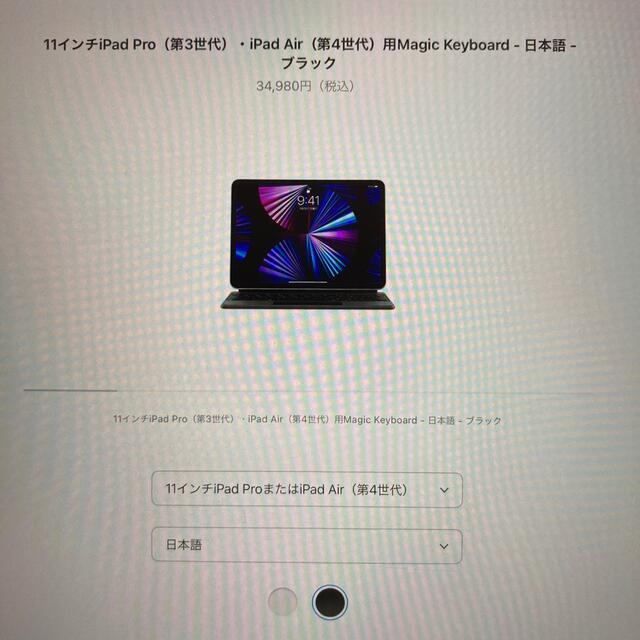 Apple(アップル)の果樹園様専用:Magic Keyboard スマホ/家電/カメラのPC/タブレット(PC周辺機器)の商品写真