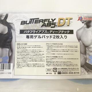 バタフライアブスディープテック 専用ゲルパッド 2枚入り(ボディケア/エステ)