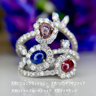 天然 パパラチア ルビー サファイア ダイヤモンド 計1.822ct PT950