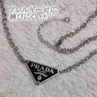 PRADA - プラダ ネックレス パーツ 選べるチェーン