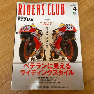 RIDERS CLUB (ライダース クラブ) 2016年 04月号(車/バイク)