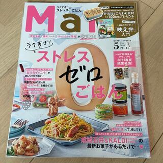 コウブンシャ(光文社)のMart (マート) 2021年 05月号(生活/健康)